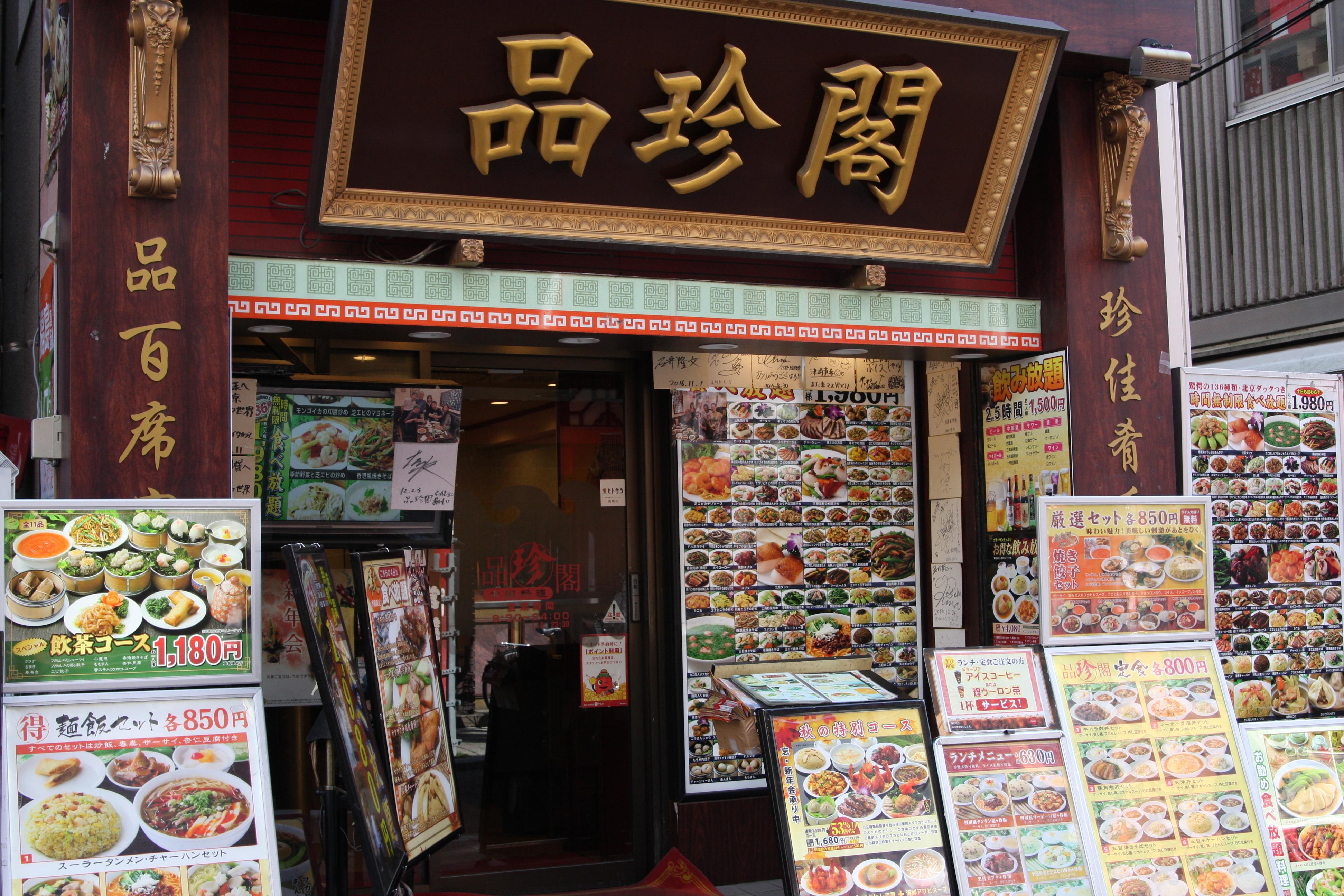 横浜中華街食歩記:「品珍閣」すべてが雑な残念ランチ