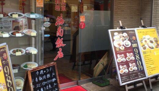 横浜中華街食歩記:「海南飯店」昭和31年創業の穴場的名店