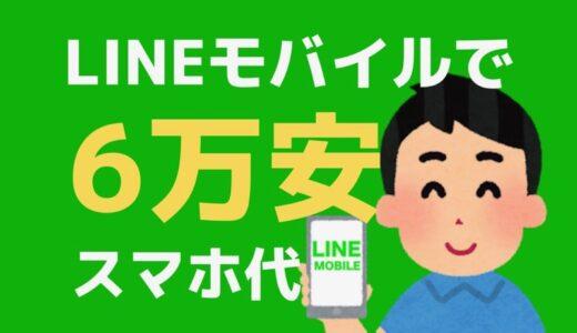 LINEモバイルに乗り換えて携帯料金を年間で6万円安くした話