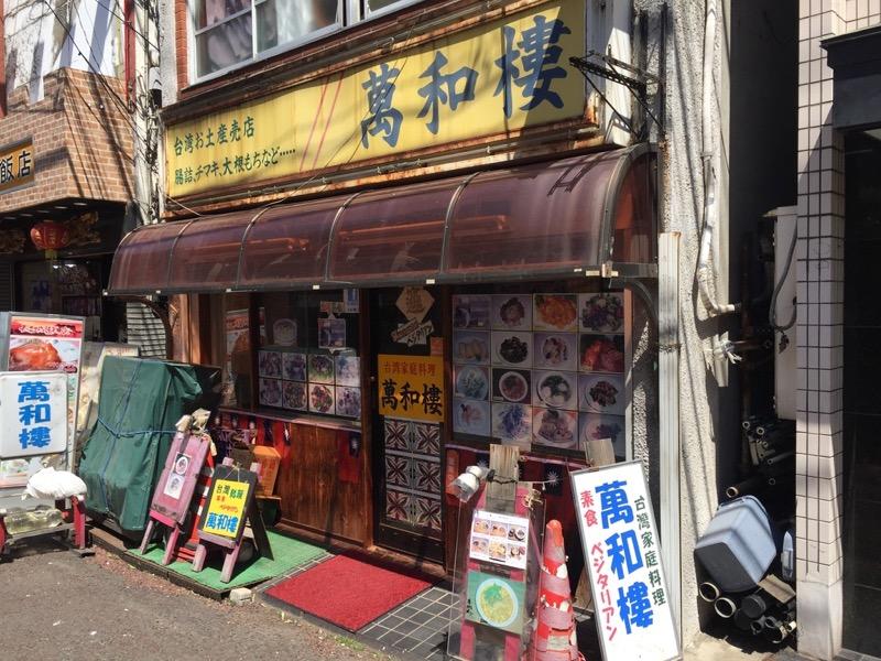 横浜中華街食歩記:「萬和樓」台湾家庭料理&ベジタリアン料理とフレンドリーなおじさん