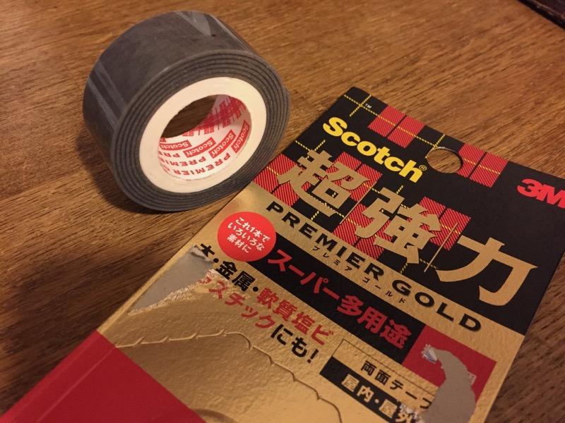 Scotchの強力な両面テープ