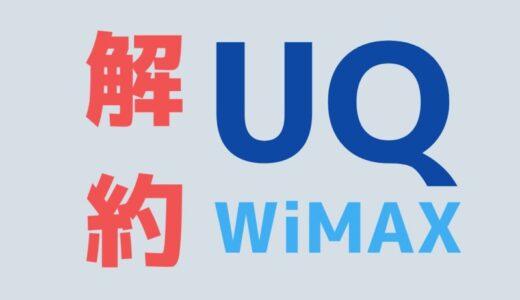 WiMAX解約の仕方とポイントをわかりやすく解説