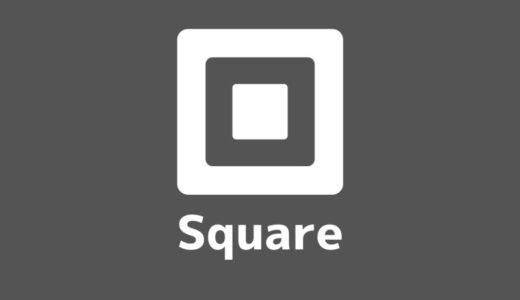 Square(スクエア)のメリットと魅力を使用経験者が語る