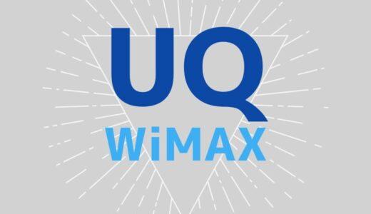 自宅のネット環境としてWiMAXはありなのか?経験者が語ります