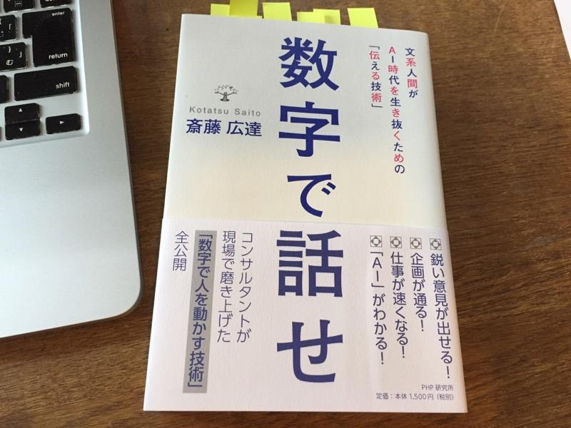 斉藤広達著「数字で話せ」不安なことも数字にすれば怖くない