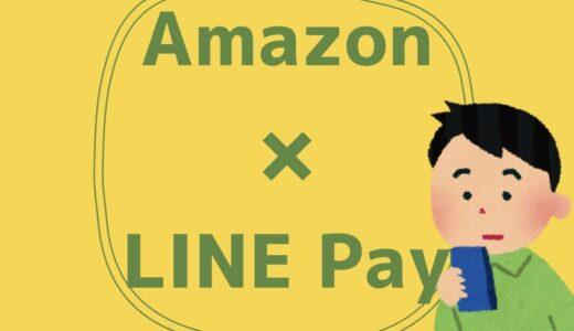 AmazonでLINE Payカードを使うといつ引き落とされるのか?