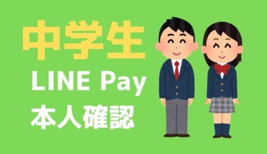 中学生がLINE Payの本人確認する方法【マイナンバーカード】