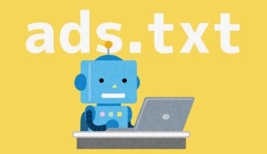 「ads.txt ファイルが含まれていないサイトがあります」の対処法