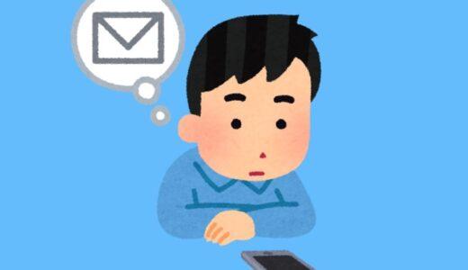 カラフルボックスでメールアドレスを作成・設定する方法【Mac/iPhone】