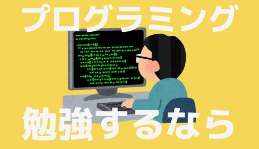 プログラミング学習ならドットインストールがおすすめ