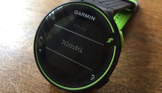 ガーミンで距離を設定して走るフィニッシュタイムトレーニング