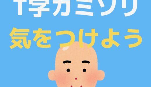 一枚刃のT字カミソリで頭を剃る時に気をつけるべきこと
