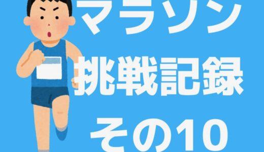 フルマラソン挑戦記録〜その10