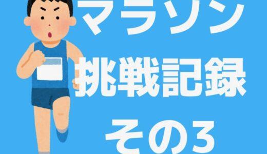 フルマラソン挑戦記録〜その3