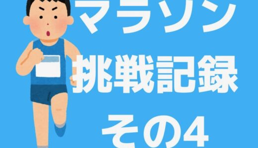 フルマラソン挑戦記録〜その4