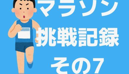 フルマラソン挑戦記録〜その7