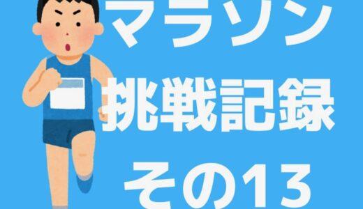 フルマラソン挑戦記録〜その13