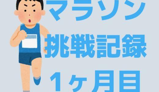 フルマラソン挑戦記録〜1ヶ月目のまとめ