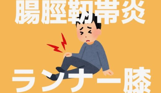 膝が痛いのは腸脛靭帯炎(ちょうけいじんたいえん)でした