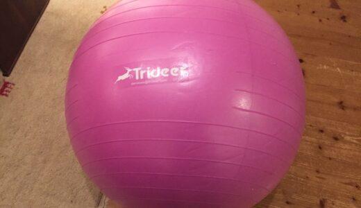 Trideerのバランスボールが届いた!