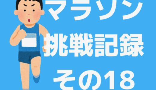 フルマラソン挑戦記録〜その18