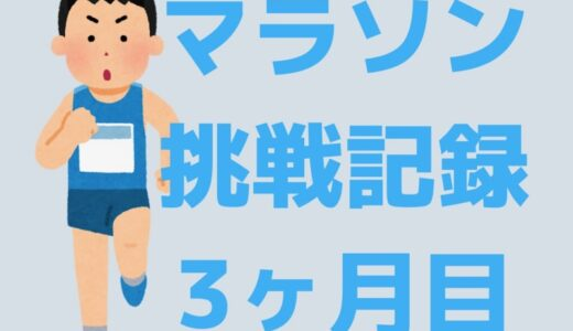 フルマラソン挑戦記録〜3ヶ月目のまとめ