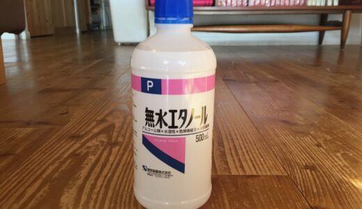 無水エタノールは消毒だけじゃなく、キッチンの油汚れにも良し。買っておくと便利