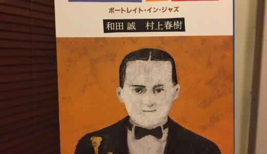 「ポートレイト・イン・ジャズ」の感想【和田誠・村上春樹共著】