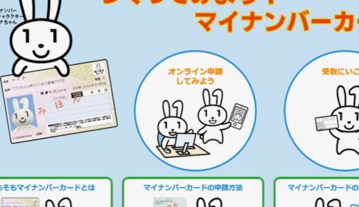 マイナンバーカードを申請しよう【スマホ申請が簡単】