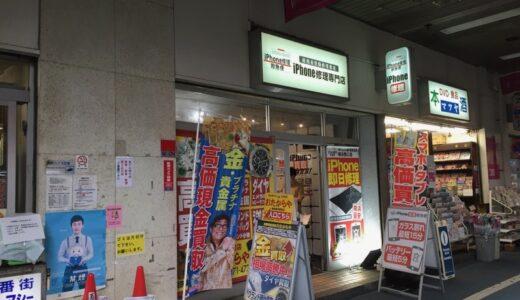 「iPhone修理救急便 横浜西口店」でiPhone6のバッテリーを交換してもらった話