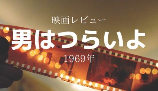 【映画レビュー】男はつらいよ(第1作)1969年・松竹