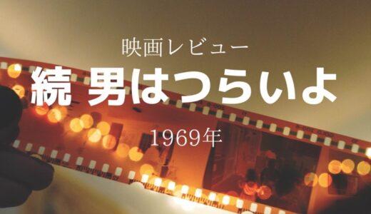 【映画レビュー】続 男はつらいよ(第2作)1969年・松竹
