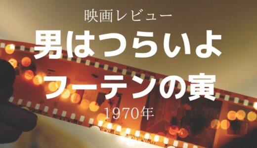 【映画レビュー】男はつらいよ フーテンの寅(第3作)1970年・松竹
