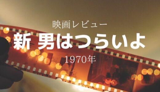 【映画レビュー】新 男はつらいよ(第4作)1970年・松竹
