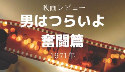 【映画レビュー】男はつらいよ 奮闘篇(第7作)1971年・松竹
