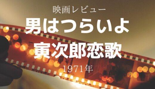 【映画レビュー】男はつらいよ 寅次郎恋歌(第8作)1971年・松竹