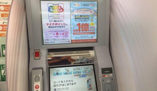 マイナポイントをセブン銀行ATMで申し込んできた【Suica】