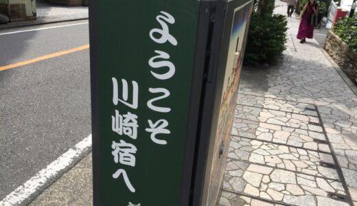 東海道を歩く〜その2〜品川宿から川崎宿