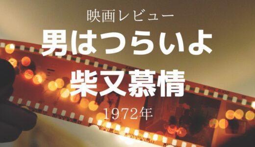 【映画レビュー】男はつらいよ 柴又慕情(第9作)1972年・松竹