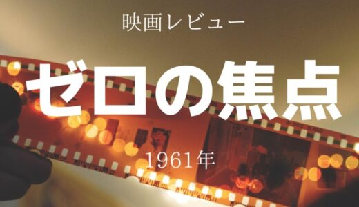 【映画レビュー】ゼロの焦点 1961年・松竹