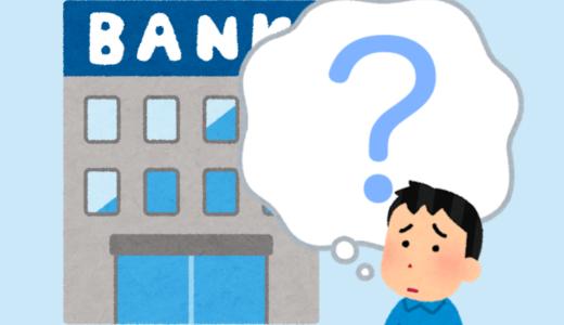 【AdSense 銀行口座登録】デポジットが入金されない理由と解決方法