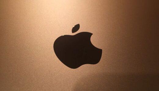 【Mac】アップルの学割は超おすすめ【親の代理購入OK】