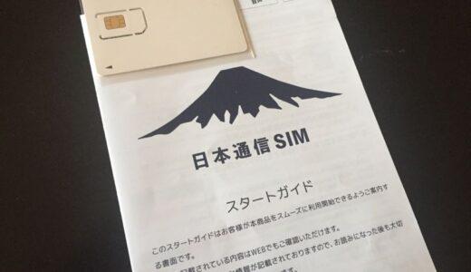 日本通信SIMに乗り換えたので手順や方法や日数や感想などレビューします【ありがとうLINEモバイル、そしてさようなら】