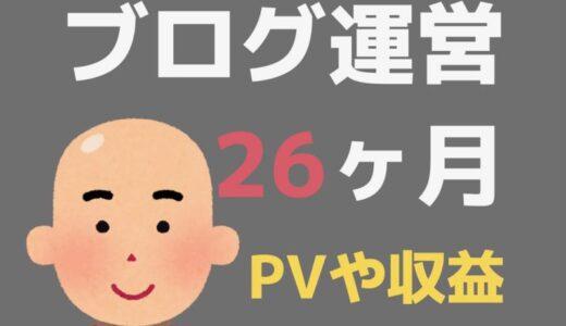 ブログ26ヶ月目のPV・記事数・収益