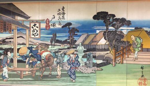 東海道を歩く〜その5〜保土ヶ谷宿から戸塚宿まで